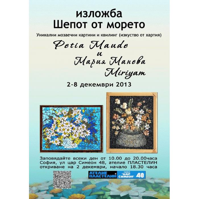 """""""Шепот от морето"""" изложба на Петя Мод и Мария Манева – Мириям"""